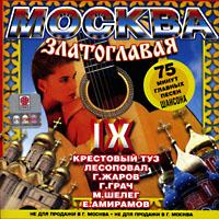Москва златоглавая - 9