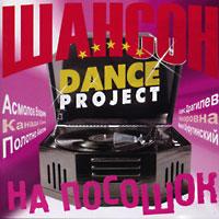 ������ �� ������� dance project
