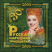 Русская народная тридцатка