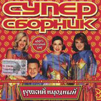 Супер сборник русский народный
