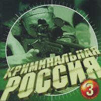 Криминальная Россия #3
