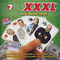 XXXL шансон #7
