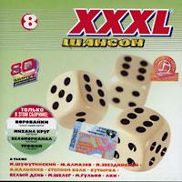 XXXL шансон #8