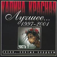 Калина красная. Лучшее: 1997-2001 ч.#1