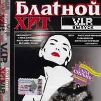 Блатной хит VIP выпуск