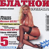 Блатной суперхит зима 2002 #5