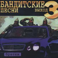 Бандитские песни выход 3