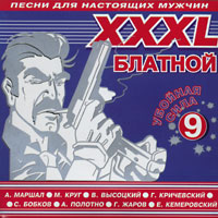 XXXL блатной убойная сила 9