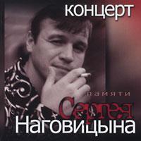 Концерт памяти С. Наговицына #1