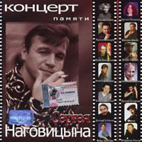 Концерт памяти С. Наговицына #2