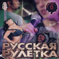 Русская рулетка #6