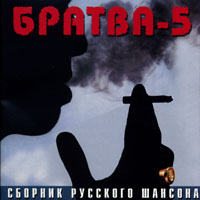 Братва-5