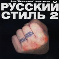 Русский стиль-2
