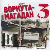 Воркута-Магадан #3