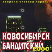 Новосибирск бандитский