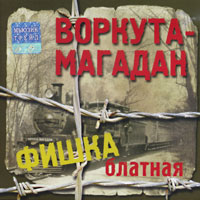 Воркута-Магадан фишка блатная