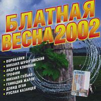 Блатная весна 2002