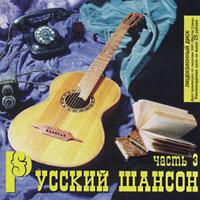 Русский шансон #3