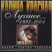 Калина красная лучшее 1997-2001г.г. ч.2