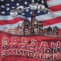 Звезды русской эмиграции 80-90г.г.