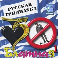 Русская тридцатка Блатная #1
