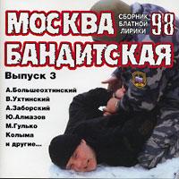 Москва бандитская выпуск #3