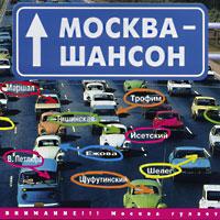 Москва-шансон