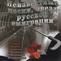 Неизвестные песни звезд русской эмиграции
