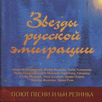 Звезды русской эмиграции поют песни И.Резника