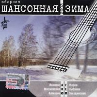 Шансонная зима 2003