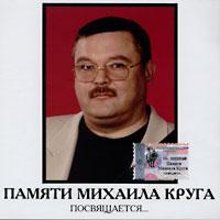 Памяти Михаила Круга посвящается ...