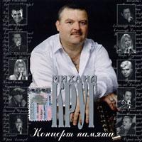 Концерт памяти Михаил Круг