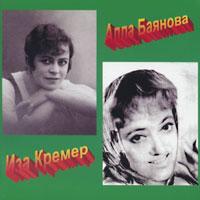 Иза Кремер и Алла Баянова
