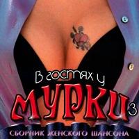 В гостях у Мурки-3