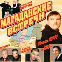 Магаданские встречи
