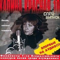 Калина красная 10 спец. выпуск