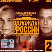 Однажды в России 2