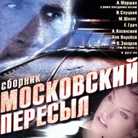 Московский пересыл