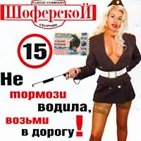 Шоферской 15