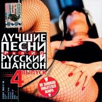 Лучшие песни радио русский шансон 4