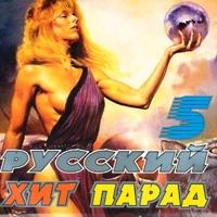 Русский хит парад 5