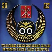 50 лет Управления Вневедомственной охраны Кировского района Санкт-Петербурга