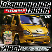Маршрутное такси  осень/зима 2005