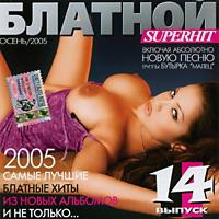 Блатной superhit выпуск 14 осень 2005