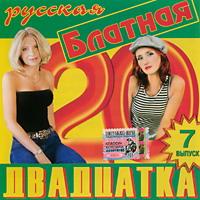 Русская блатная 20  7выпуск