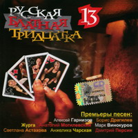 Русская блатная тридцатка №13