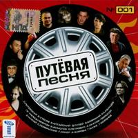 Путёвая песня №001