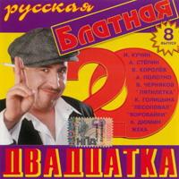 Русская блатная 20 - 8 выпуск