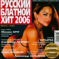 Русский блатной хит 2006 (весна 2006)