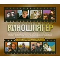 Киношлягер Лучшие российские саундтреки